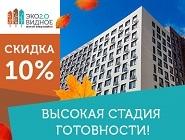 ЖК «Эко Видное 2.0» Квартиры от 2,3 млн руб.